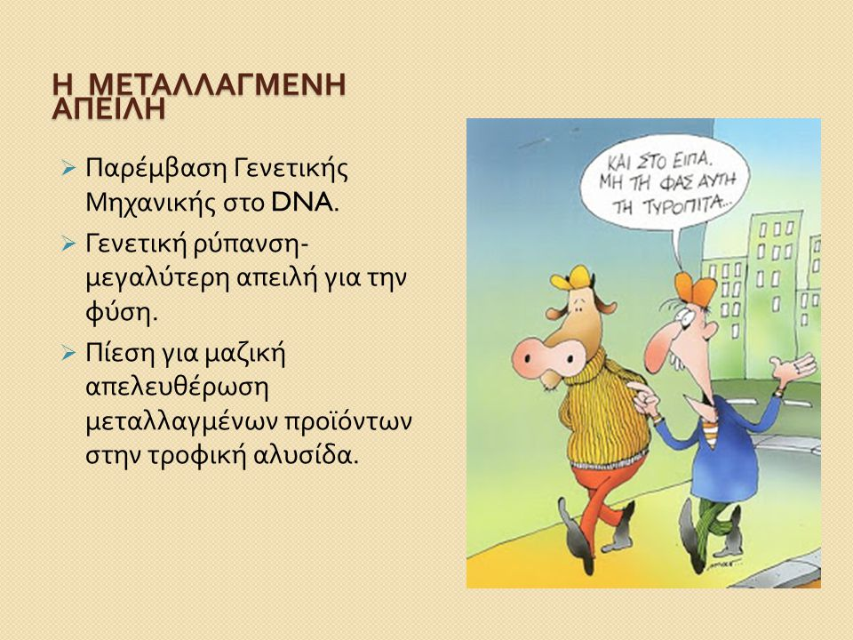 Η ΜεταλλαγμΕνη απειλΗ Παρέμβαση Γενετικής Μηχανικής στο DNA.