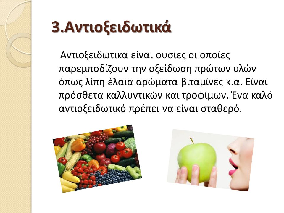 3.Αντιοξειδωτικά