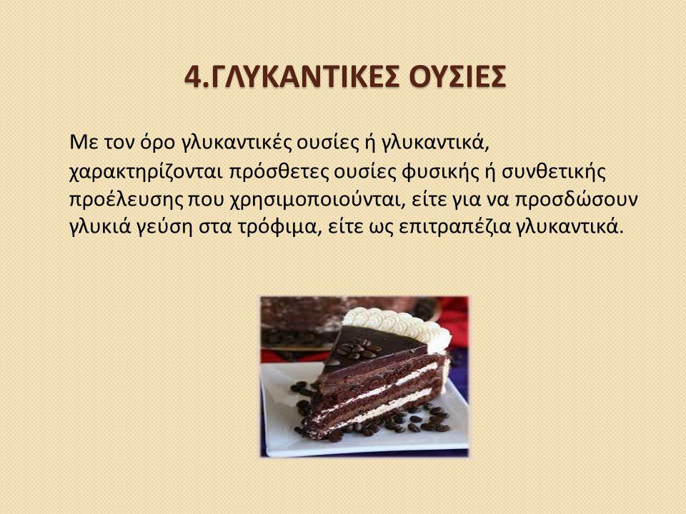 4.ΓλυκαντικΕΣ ΟΥΣΙεΣ
