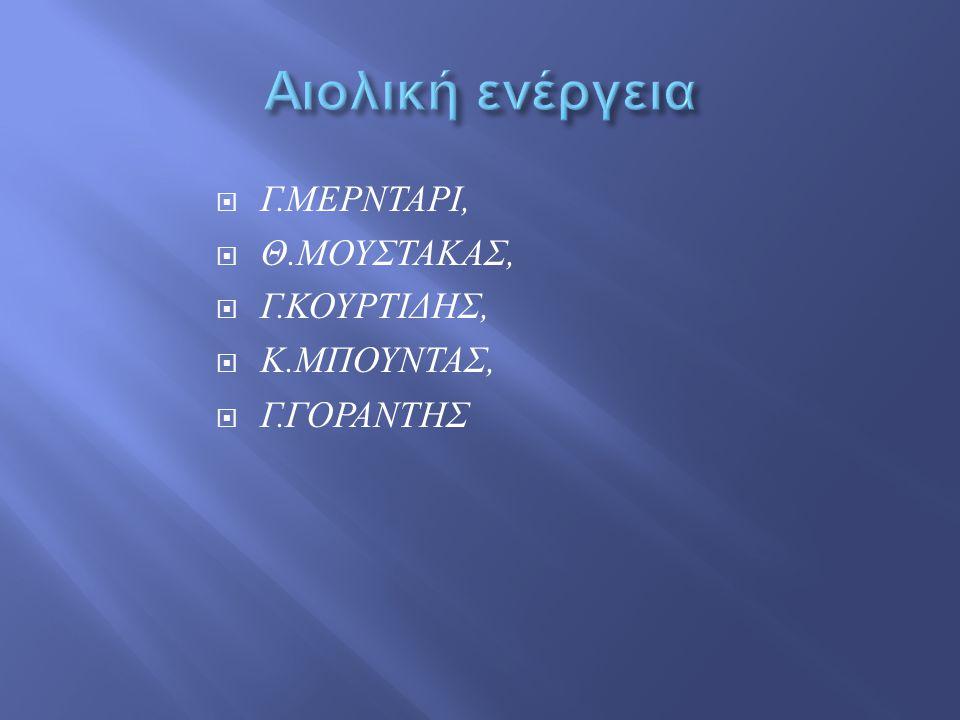 Αιολική ενέργεια Γ.ΜΕΡΝΤΑΡΙ, Θ.ΜΟΥΣΤΑΚΑΣ, Γ.ΚΟΥΡΤΙΔΗΣ, Κ.ΜΠΟΥΝΤΑΣ,