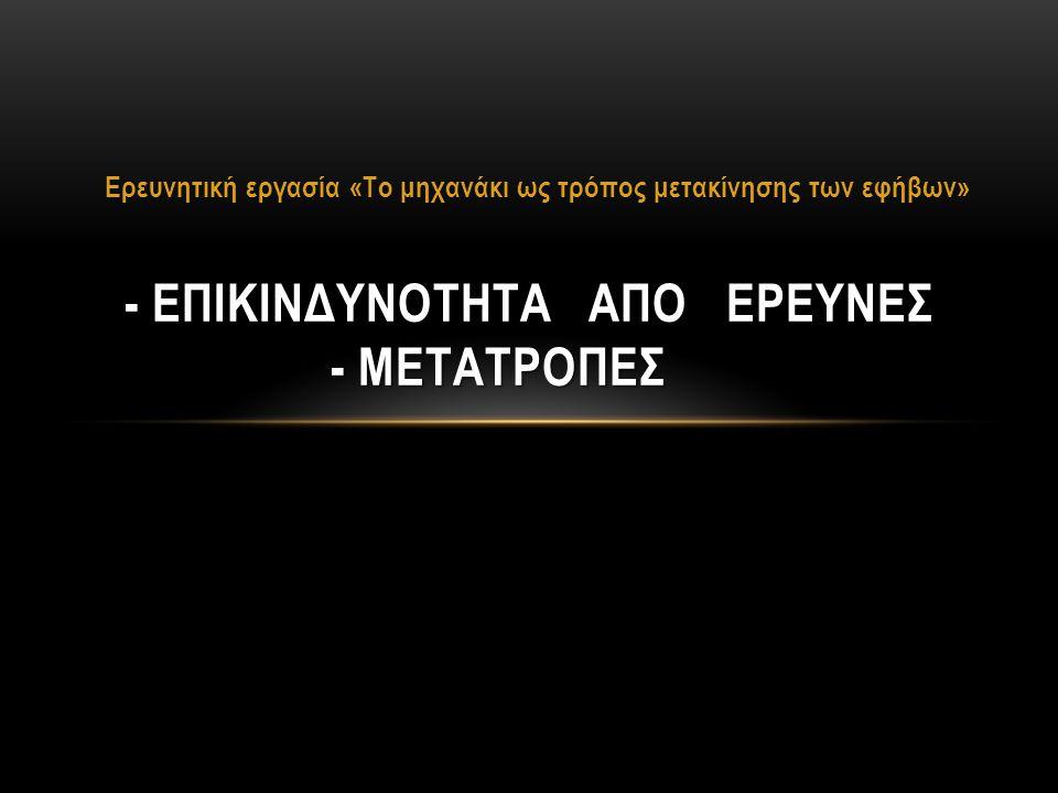 - Επικινδυνοτητα απο ερευνεσ - μετατροπεσ