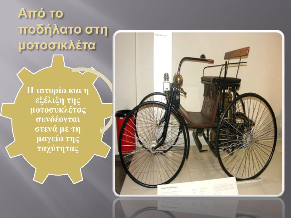 Από το ποδήλατο στη μοτοσικλέτα