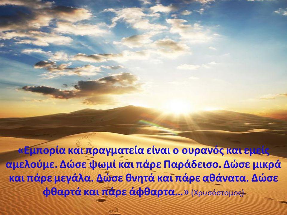 «Εμπορία και πραγματεία είναι ο ουρανός και εμείς αμελούμε