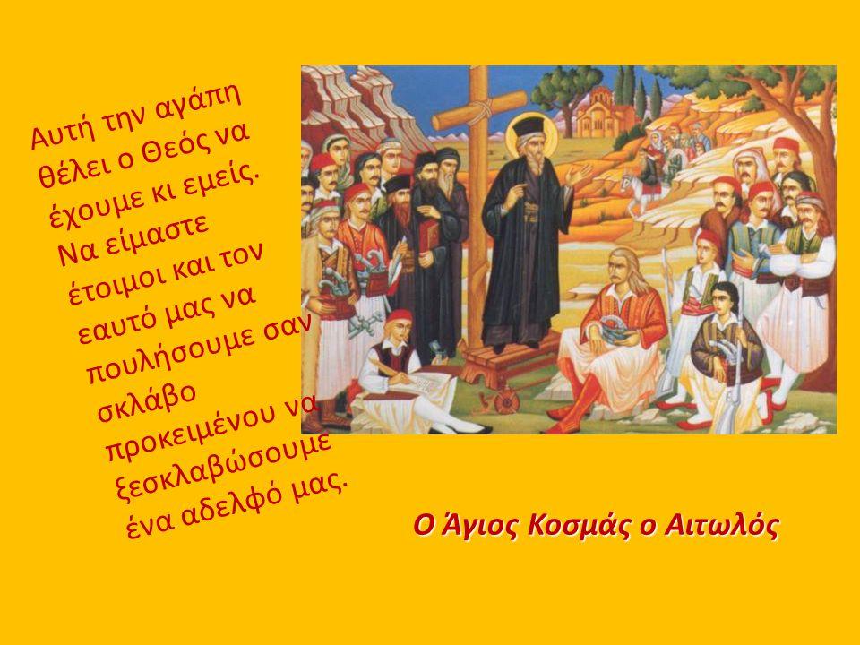 Ο Άγιος Κοσμάς ο Αιτωλός