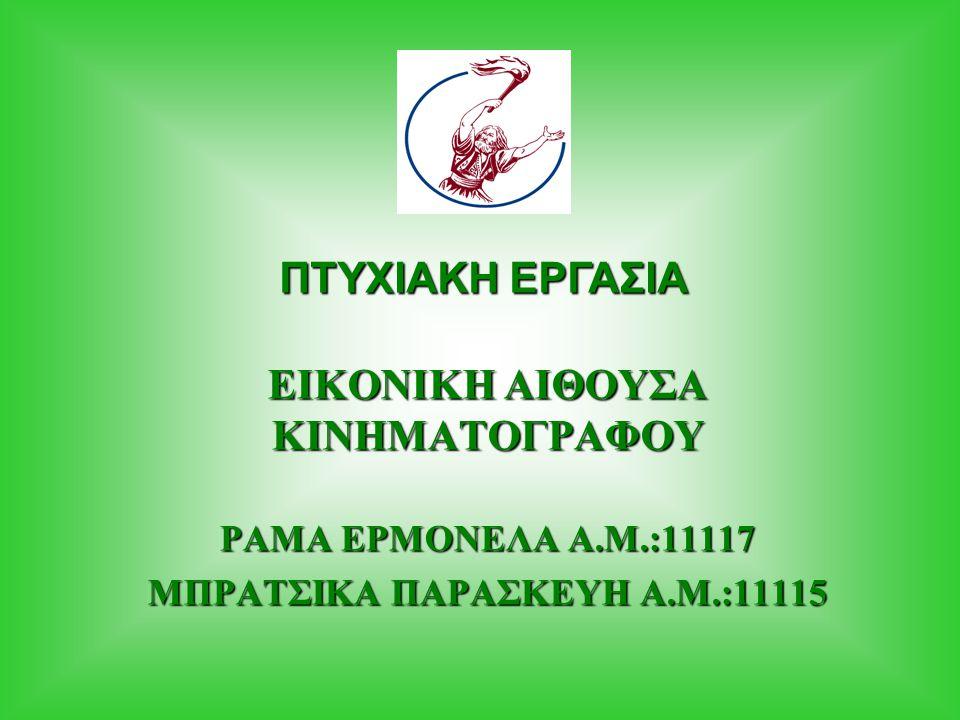 ΕΙΚΟΝΙΚΗ ΑΙΘΟΥΣΑ ΚΙΝΗΜΑΤΟΓΡΑΦΟΥ