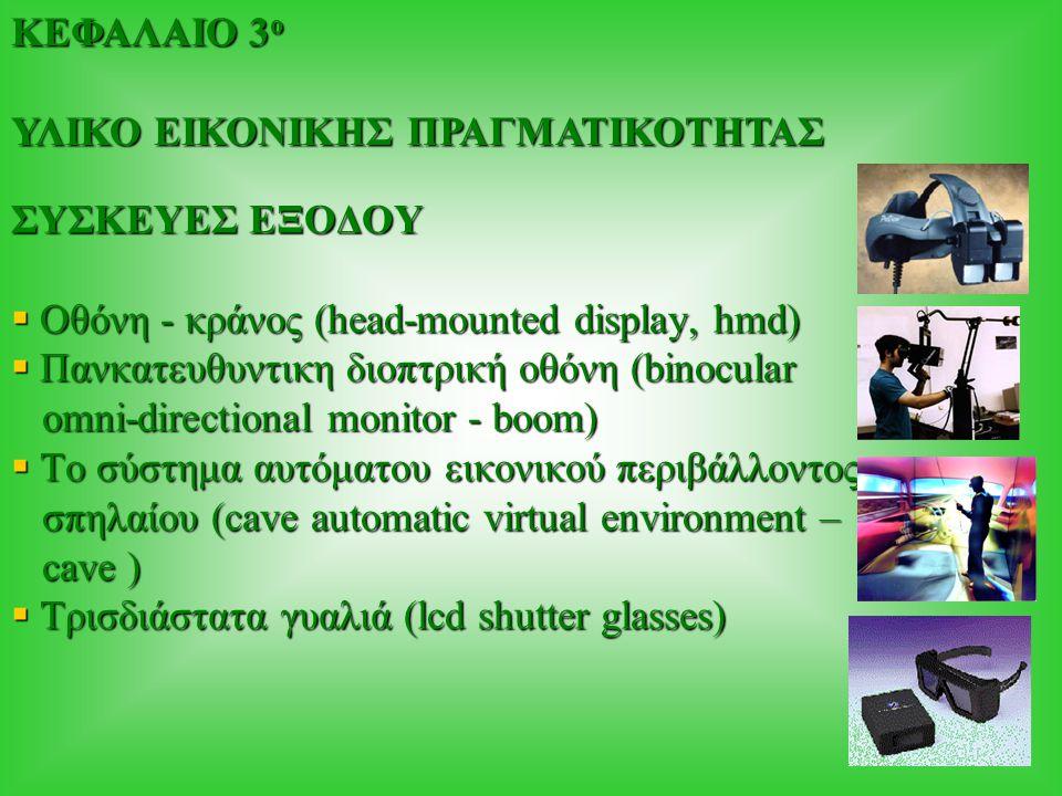 ΚΕΦΑΛΑΙΟ 3ο ΥΛΙΚΟ ΕΙΚΟΝΙΚΗΣ ΠΡΑΓΜΑΤΙΚΟΤΗΤΑΣ. ΣΥΣΚΕΥΕΣ ΕΞΟΔΟΥ. Οθόνη - κράνος (head-mounted display, hmd)