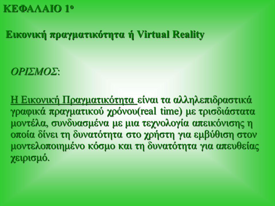 ΚΕΦΑΛΑΙΟ 1ο Εικονική πραγματικότητα ή Virtual Reality. ΟΡΙΣΜΟΣ: