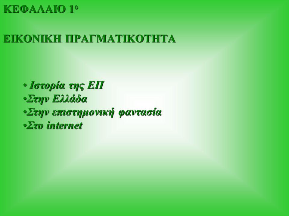ΚΕΦΑΛΑΙΟ 1ο ΕΙΚΟΝΙΚΗ ΠΡΑΓΜΑΤΙΚΟΤΗΤΑ