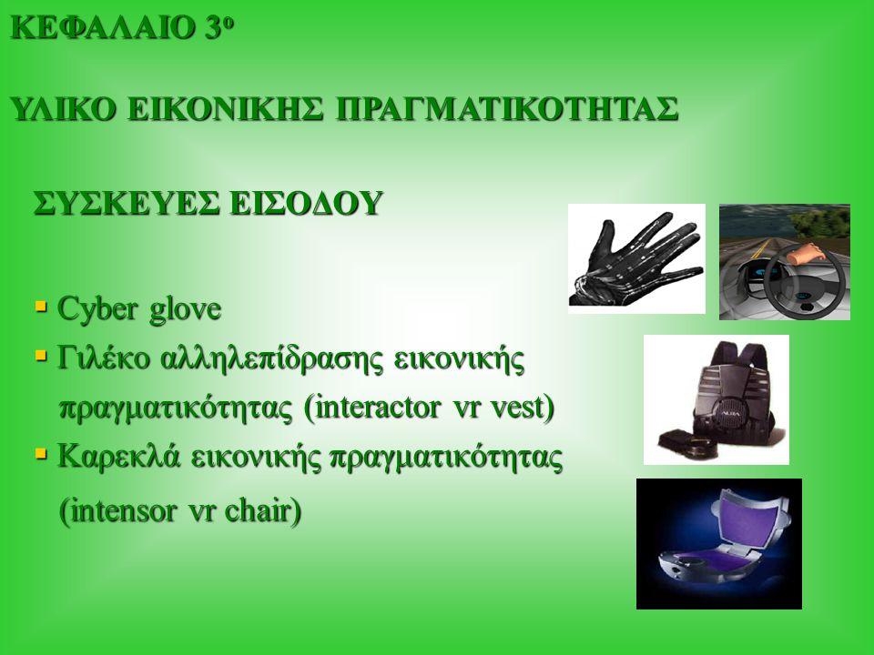 ΚΕΦΑΛΑΙΟ 3ο ΥΛΙΚΟ ΕΙΚΟΝΙΚΗΣ ΠΡΑΓΜΑΤΙΚΟΤΗΤΑΣ. ΣΥΣΚΕΥΕΣ ΕΙΣΟΔΟΥ. Cyber glove. Γιλέκο αλληλεπίδρασης εικονικής.