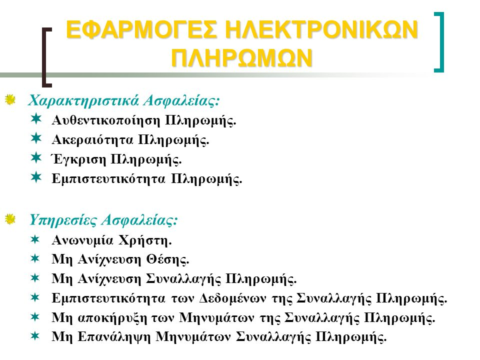 ΕΦΑΡΜΟΓΕΣ ΗΛΕΚΤΡΟΝΙΚΩΝ ΠΛΗΡΩΜΩΝ