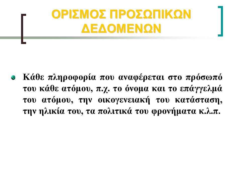 ΟΡΙΣΜΟΣ ΠΡΟΣΩΠΙΚΩΝ ΔΕΔΟΜΕΝΩΝ