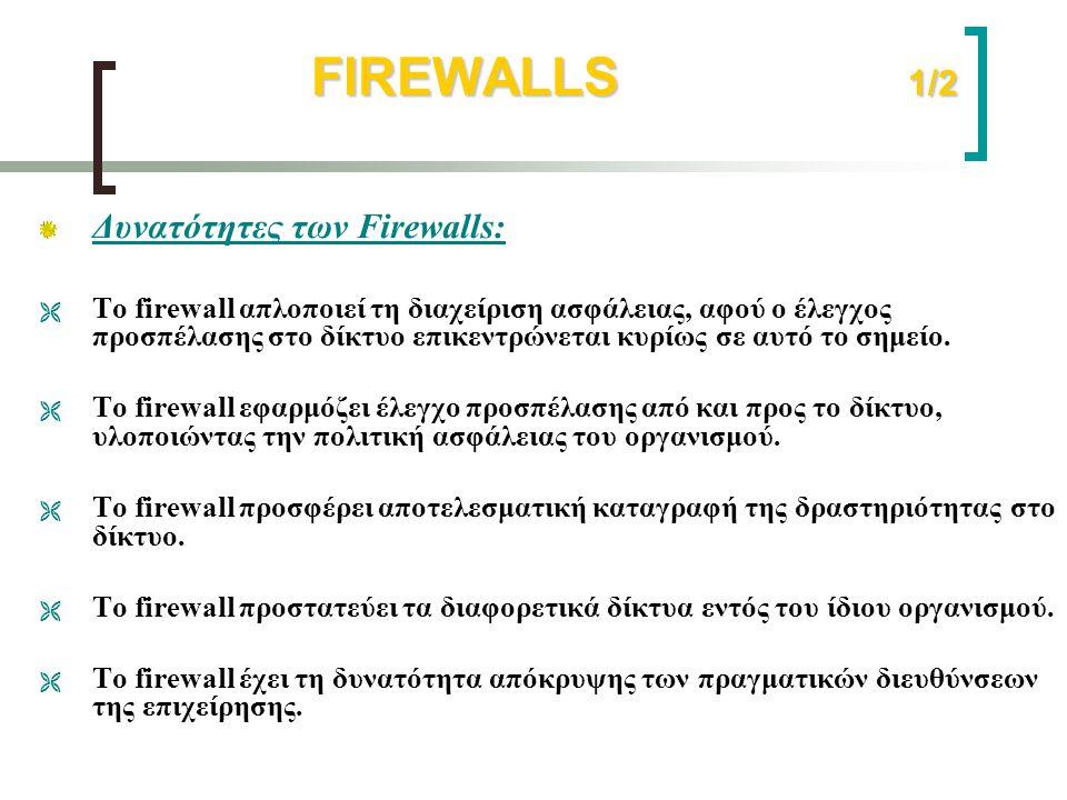 FIREWALLS 1/2 Δυνατότητες των Firewalls: