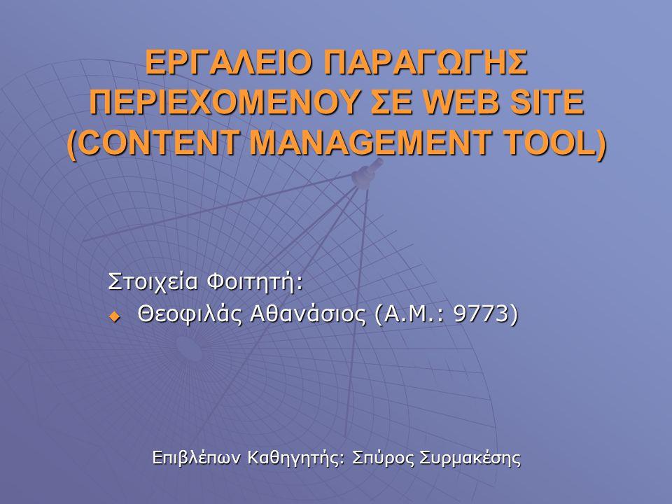 ΕΡΓΑΛΕΙΟ ΠΑΡΑΓΩΓΗΣ ΠΕΡΙΕΧΟΜΕΝΟΥ ΣΕ WEB SITE (CONTENT MANAGEMENT TOOL)