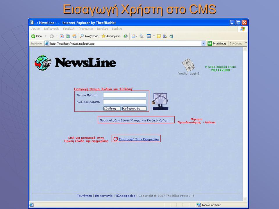 Εισαγωγή Χρήστη στο CMS