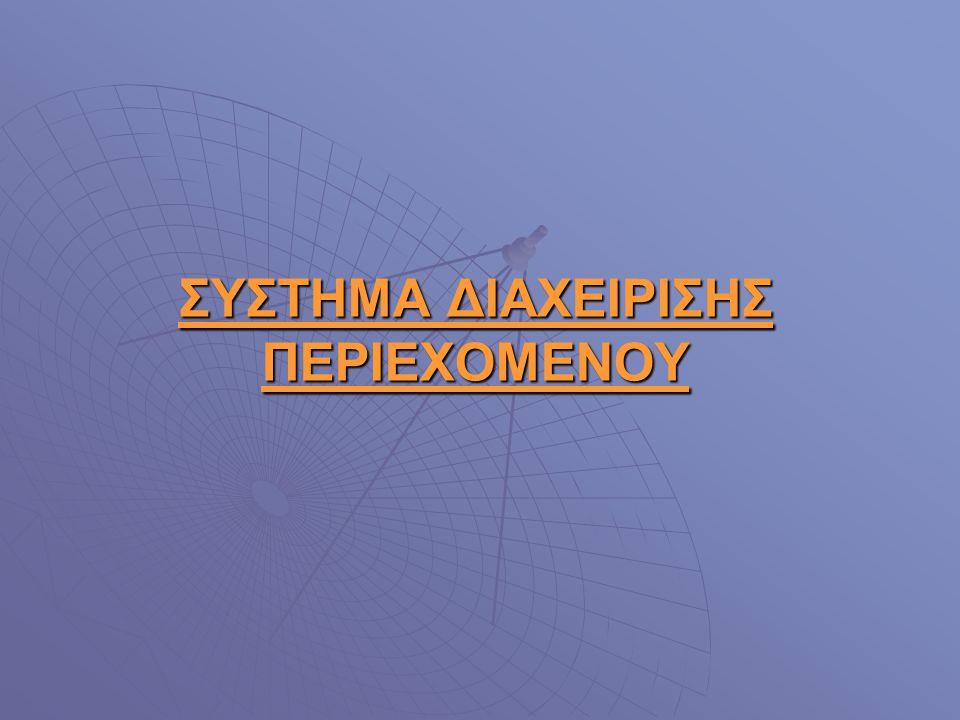 ΣΥΣΤΗΜΑ ΔΙΑΧΕΙΡΙΣΗΣ ΠΕΡΙΕΧΟΜΕΝΟΥ