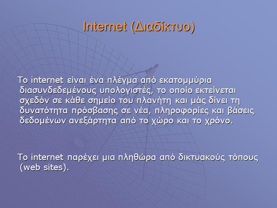 Internet (Διαδίκτυο)