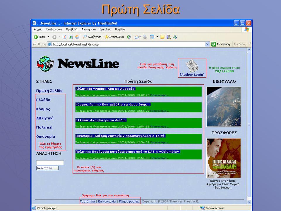 Πρώτη Σελίδα Link για μετάβαση στη σελίδα Εισαγωγής Χρήστη