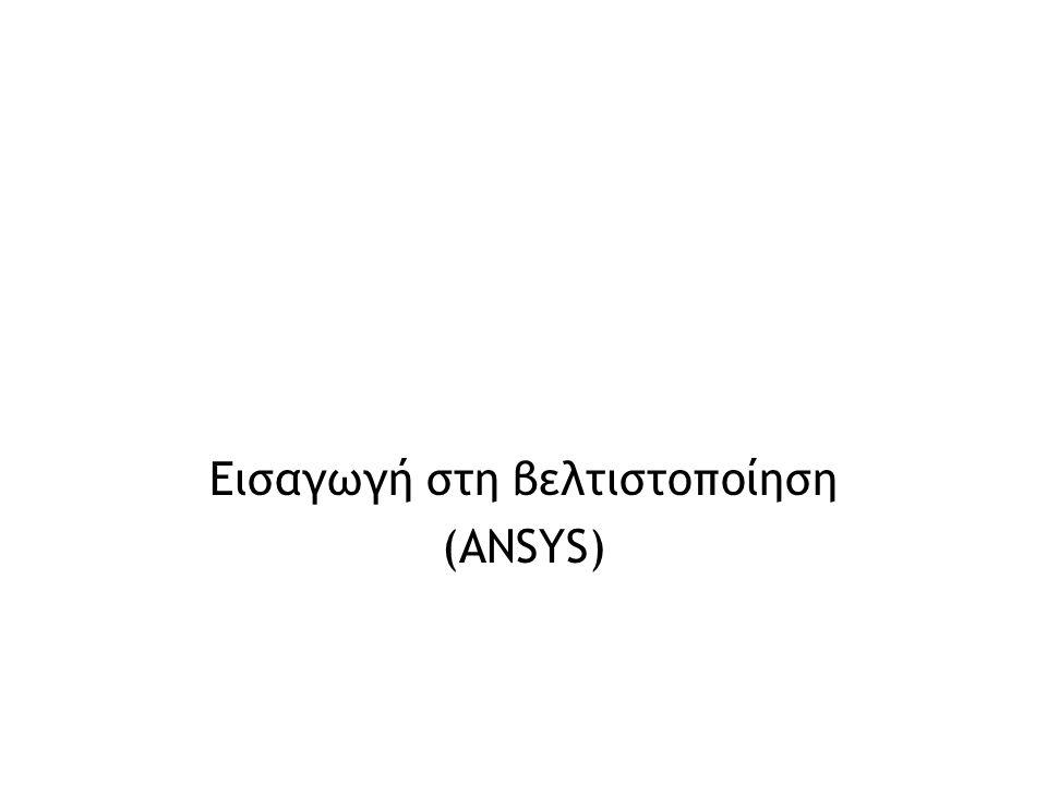 Εισαγωγή στη βελτιστοποίηση (ANSYS)