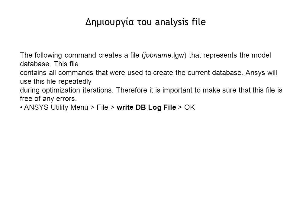 Δημιουργία του analysis file