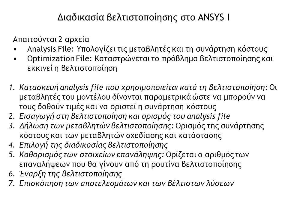 Διαδικασία βελτιστοποίησης στο ANSYS Ι