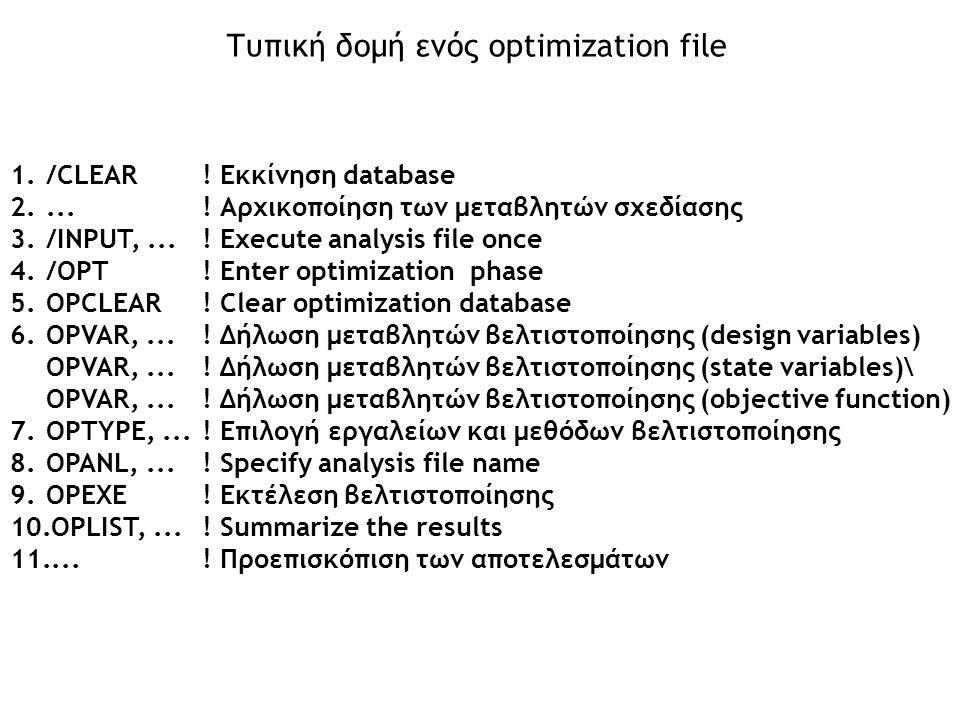 Τυπική δομή ενός optimization file