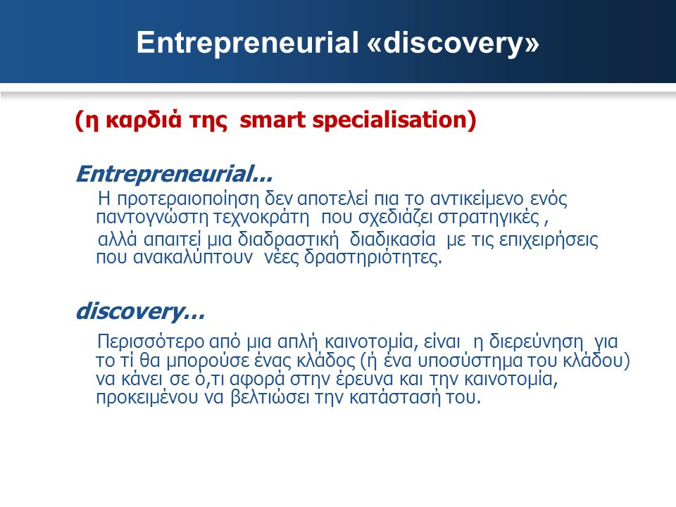 Entrepreneurial «discovery»