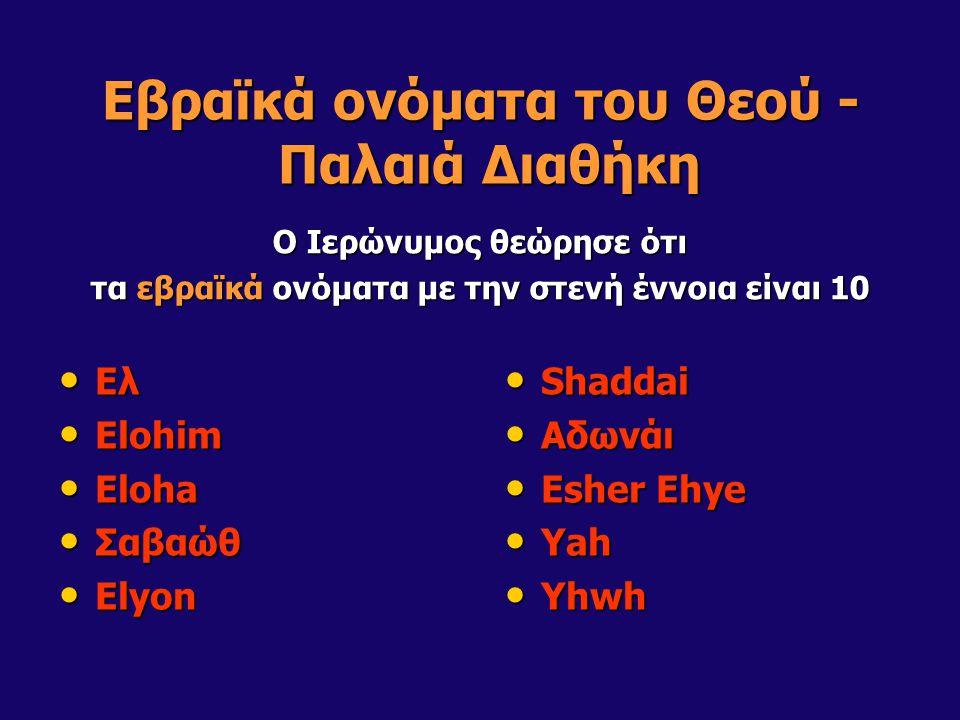 Εβραϊκά ονόματα του Θεού - Παλαιά Διαθήκη