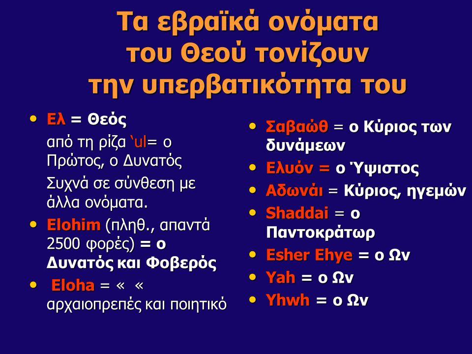 Τα εβραϊκά ονόματα του Θεού τονίζουν την υπερβατικότητα του