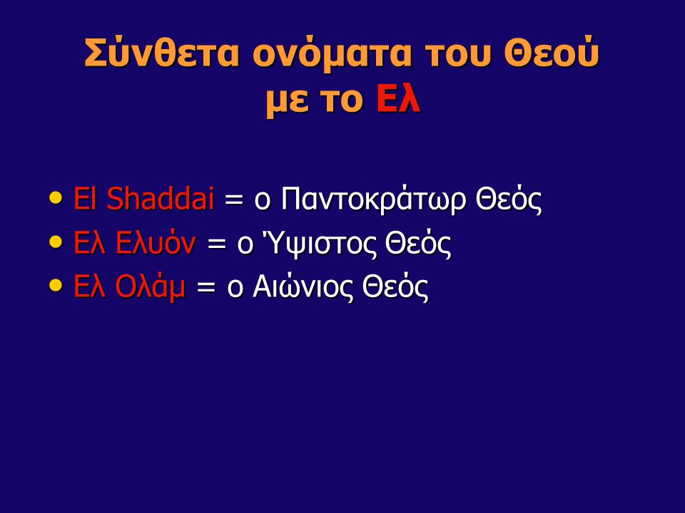 Σύνθετα ονόματα του Θεού με το Ελ