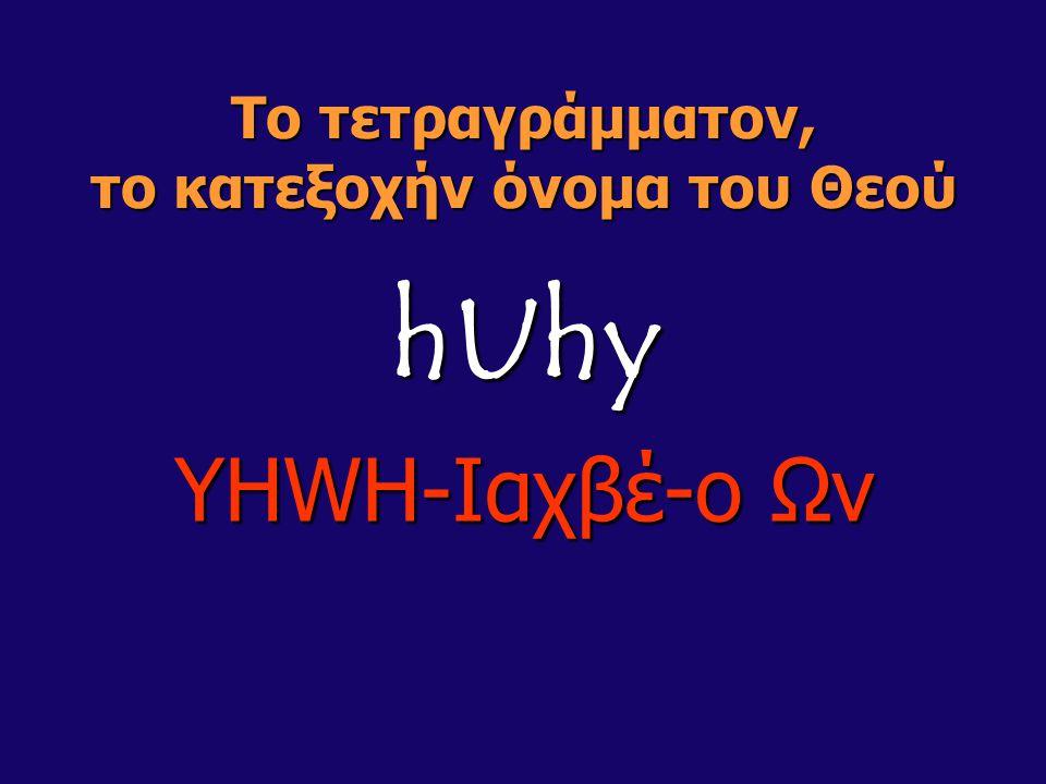 Το τετραγράμματον, το κατεξοχήν όνομα του Θεού