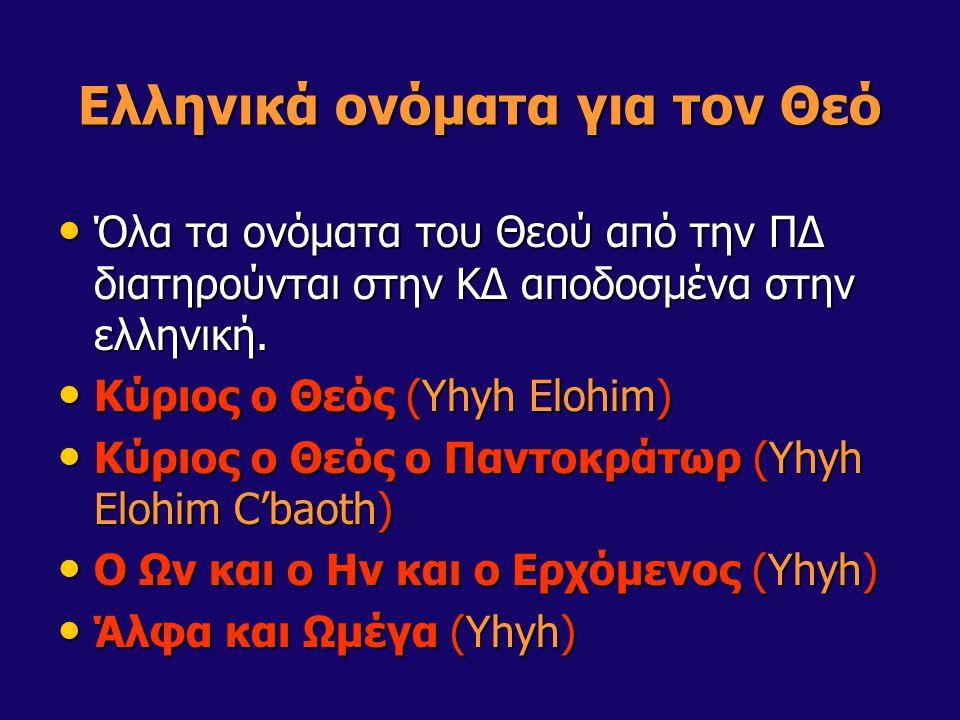 Ελληνικά ονόματα για τον Θεό