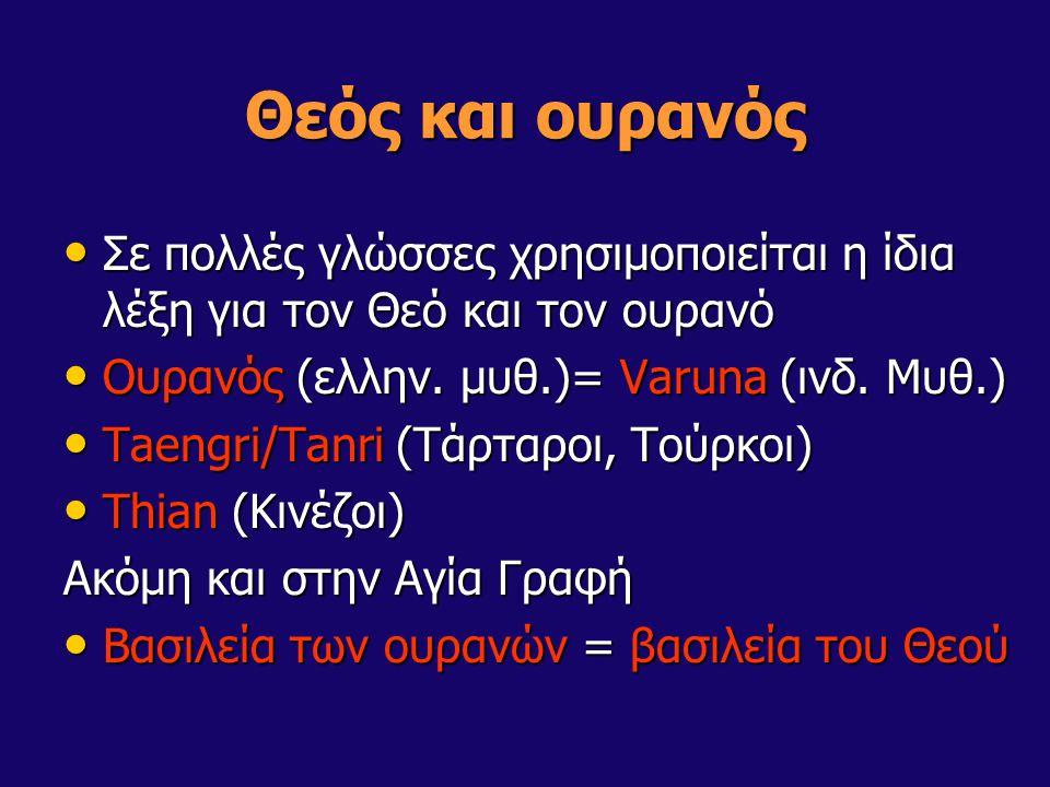 Θεός και ουρανός Σε πολλές γλώσσες χρησιμοποιείται η ίδια λέξη για τον Θεό και τον ουρανό. Ουρανός (ελλην. μυθ.)= Varuna (ινδ. Μυθ.)