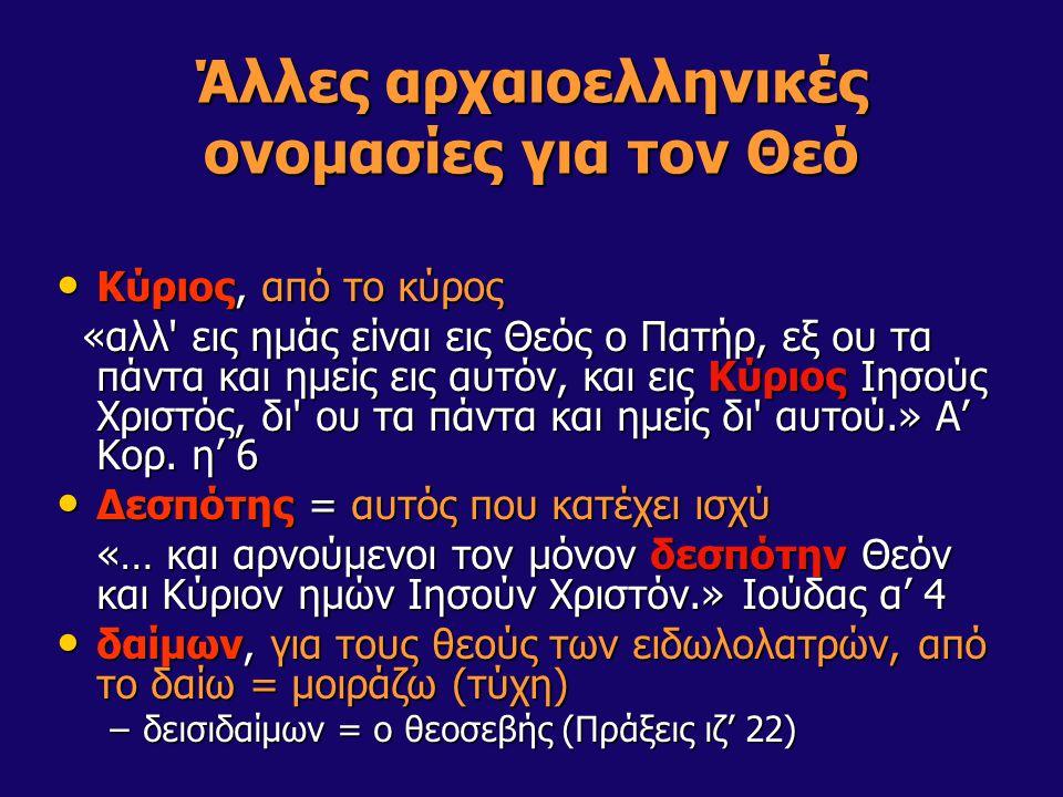Άλλες αρχαιοελληνικές ονομασίες για τον Θεό