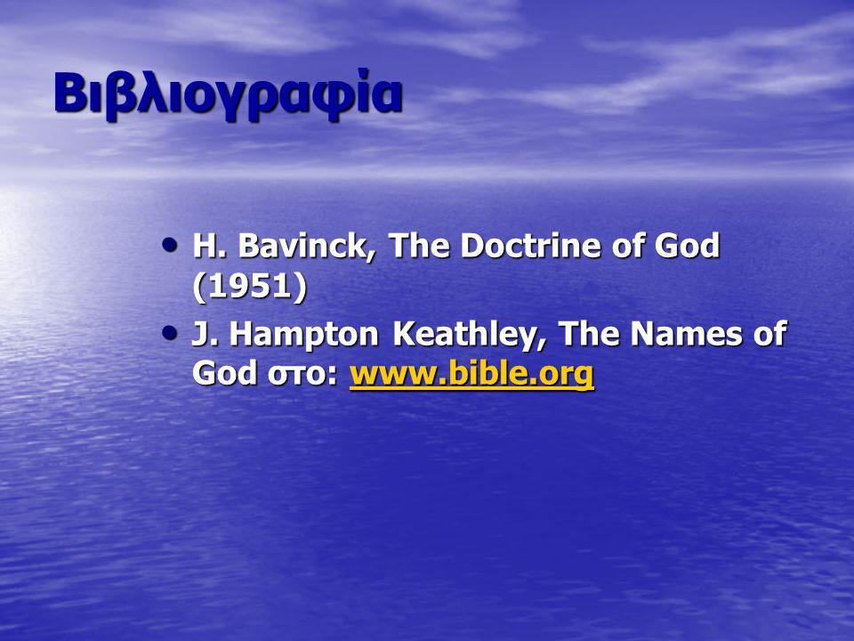 Βιβλιογραφία Η. Βavinck, The Doctrine of God (1951)