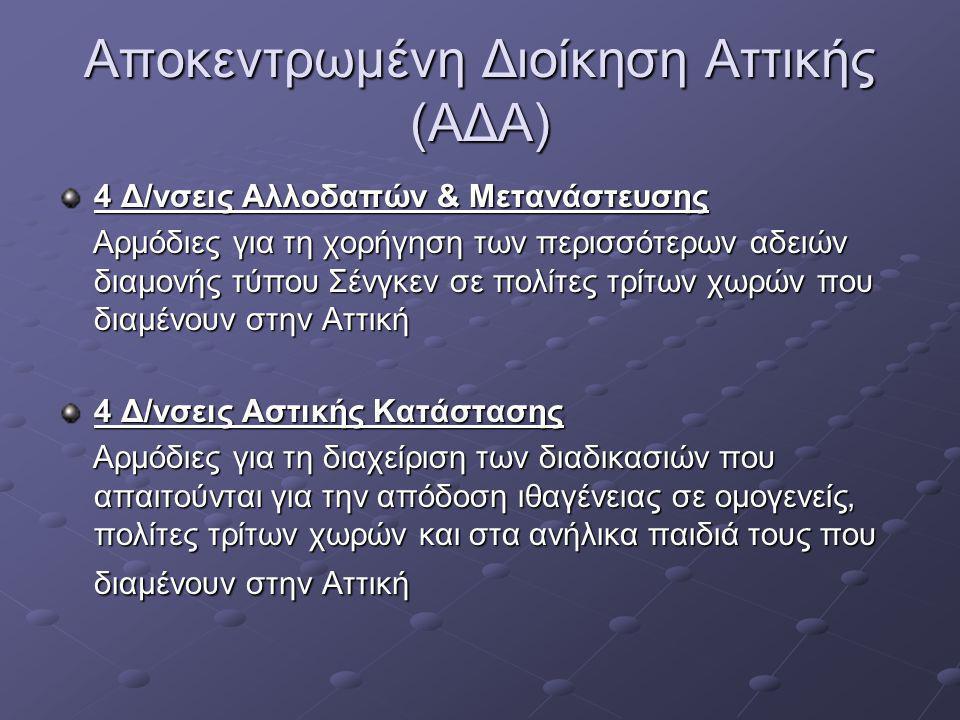Αποκεντρωμένη Διοίκηση Αττικής (ΑΔΑ)