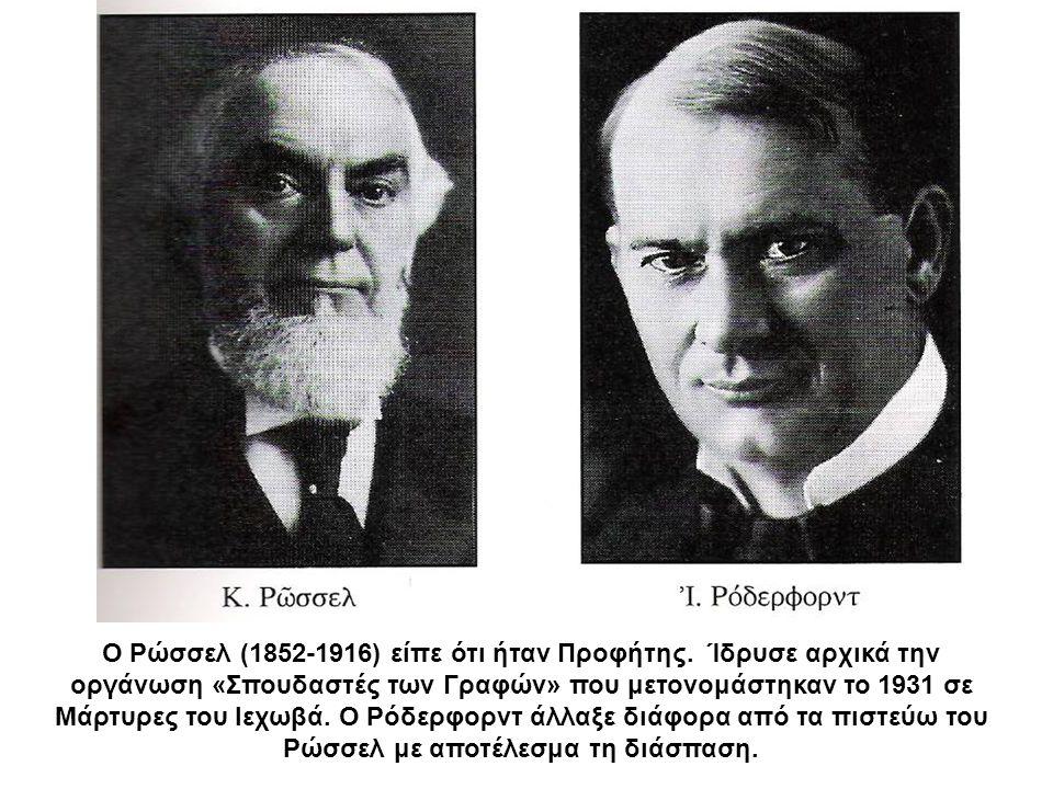Ο Ρώσσελ (1852-1916) είπε ότι ήταν Προφήτης