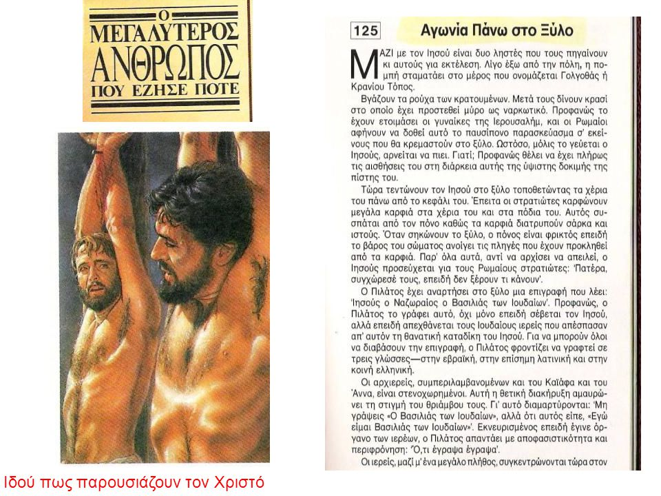 Ιδού πως παρουσιάζουν τον Χριστό