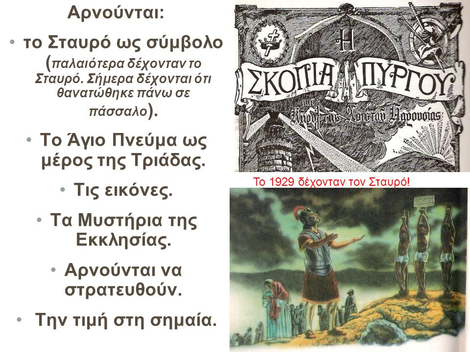 Το Άγιο Πνεύμα ως μέρος της Τριάδας. Τις εικόνες.