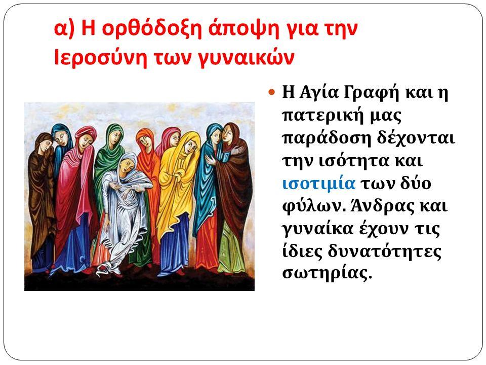α) Η ορθόδοξη άποψη για την Ιεροσύνη των γυναικών