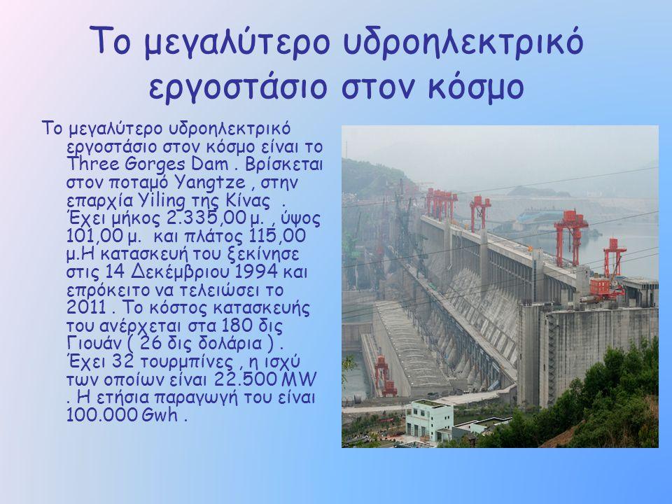 Το μεγαλύτερο υδροηλεκτρικό εργοστάσιο στον κόσμο