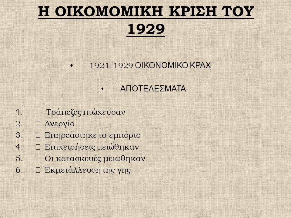 Η ΟΙΚΟΜΟΜΙΚΗ ΚΡΙΣΗ ΤΟΥ 1929 1921-1929 ΟΙΚΟΝΟΜΙΚΟ ΚΡΑΧ ΑΠΟΤΕΛΕΣΜΑΤΑ