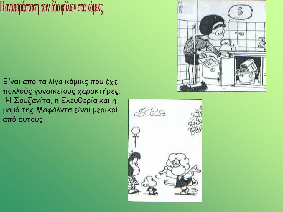 Η αναπαράσταση των δύο φύλων στα κόμικς