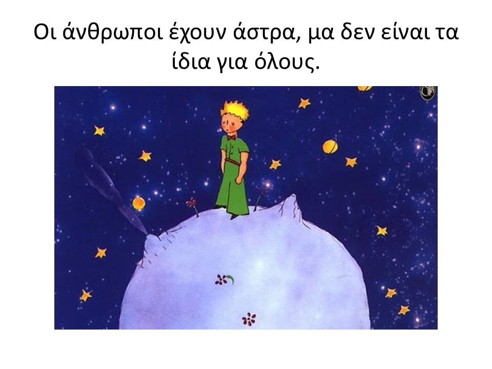 Οι άνθρωποι έχουν άστρα, μα δεν είναι τα ίδια για όλους.