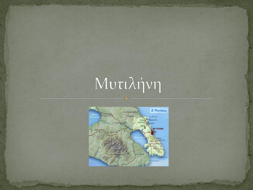 Μυτιλήνη