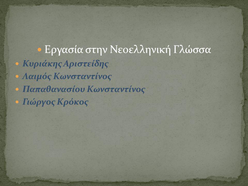 Εργασία στην Νεοελληνική Γλώσσα