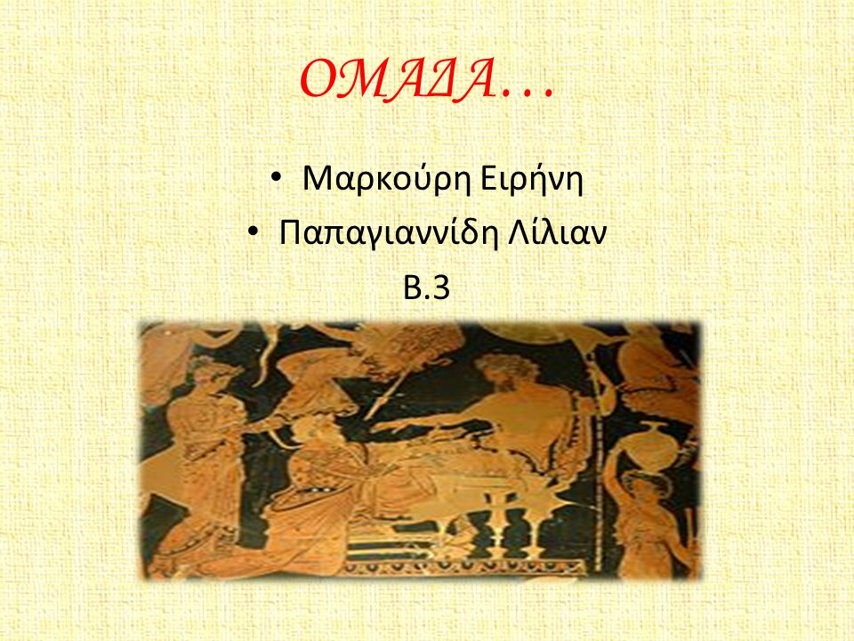 ΟΜΑΔΑ… Μαρκούρη Ειρήνη Παπαγιαννίδη Λίλιαν Β.3