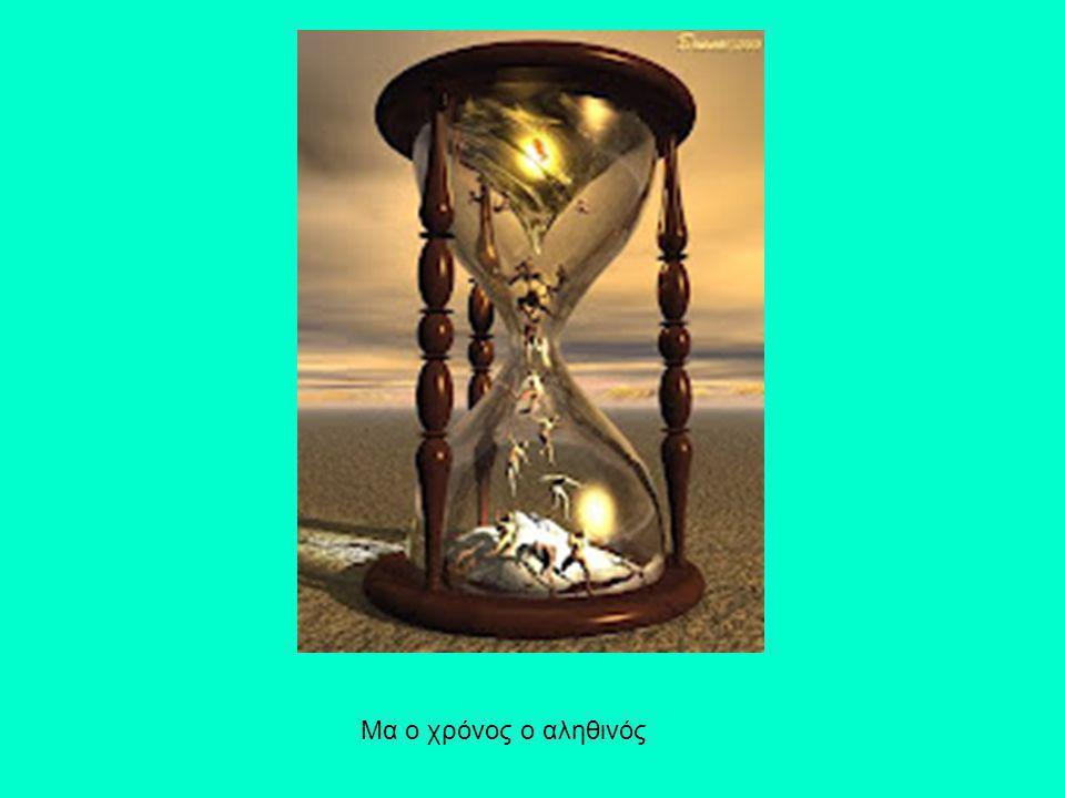 Μα ο χρόνος ο αληθινός