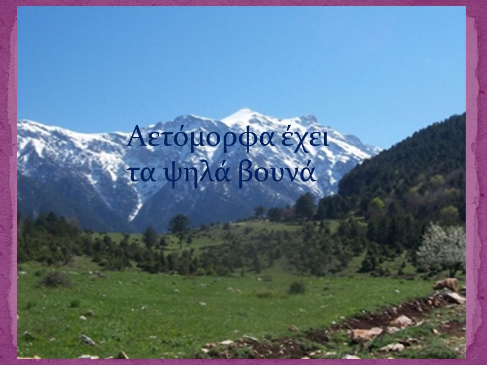 Αετόμορφα έχει τα ψηλά βουνά