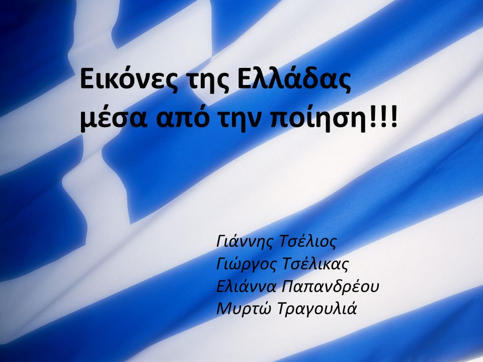 Εικόνες της Ελλάδας μέσα από την ποίηση!!!