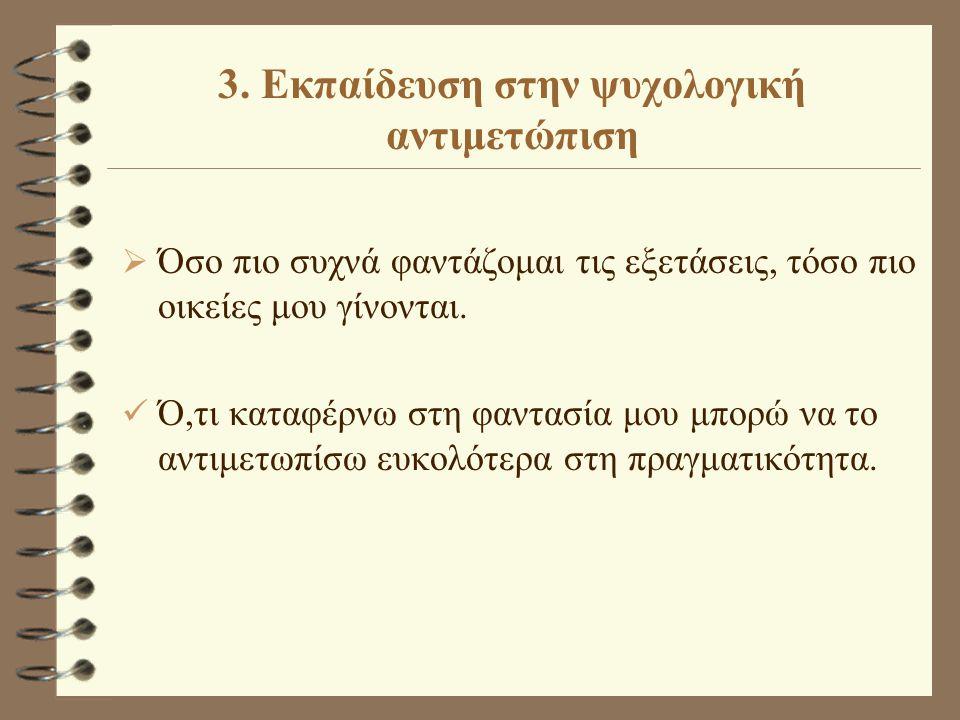 3. Εκπαίδευση στην ψυχολογική αντιμετώπιση
